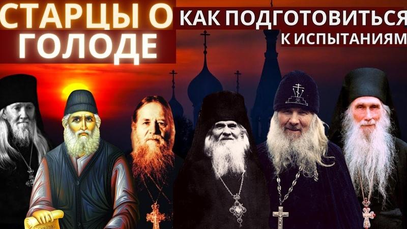 Православные старцы о голоде Как подготовиться к испытаниям Последние времена