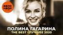 Полина Гагарина - The Best - Лучшее 2020