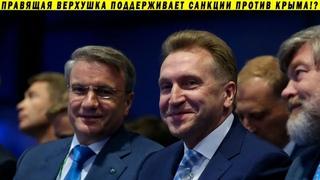 Греф, Эрнст и Шувалов против крымчан!? Мишустин отдаст Курилы иностранцам?
