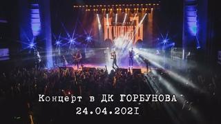 ГРАН-КУРАЖЪ  - ДК ГОРБУНОВА (LIVE, )