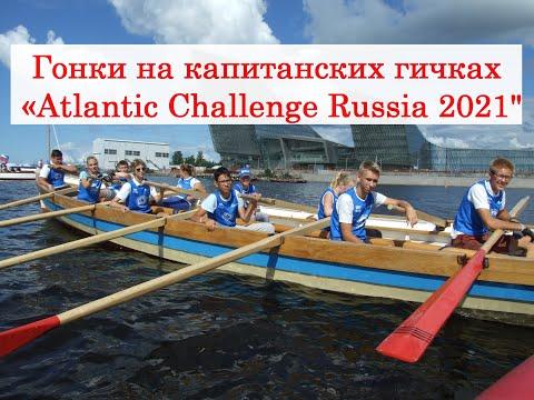 Гонки на капитанских гичках Atlantic Challenge Russia 2021 и интервью с организаторами