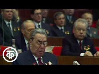 ХХVI (26-й) съезд КПСС. 23 февраля 1981. Начало 09:47-10:50 (1981)