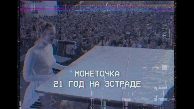 Монеточка - Фильм-концерт «21 год на эстраде» (Зелёный театр парка Горького, 01062019)