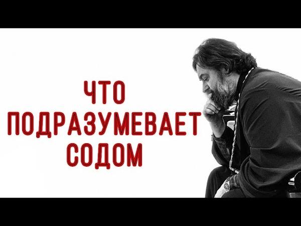 О грехах которые вопиют к небу Протоиерей Андрей Ткачёв