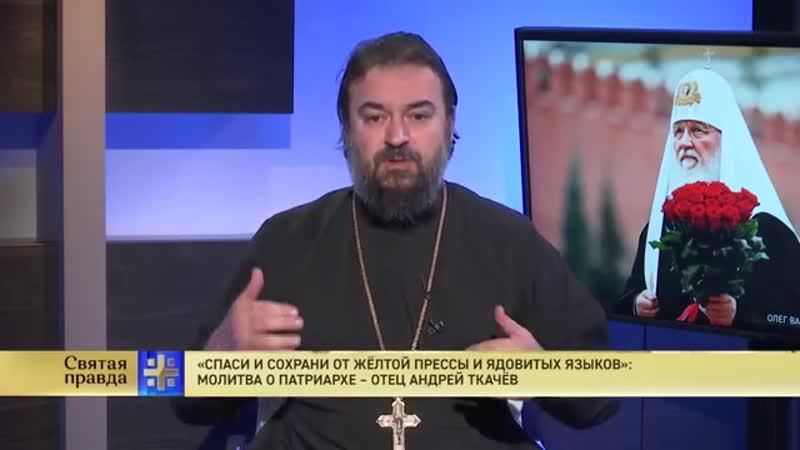 Святая правда Спаси и сохрани от жёлтой прессы и ядовитых языков Молитва о Патриархе