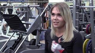 Бодибилдинг. Готовимся к Чемпионату Пермского края (12+). Bodybuilding