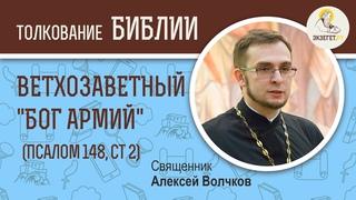 """Почему Бог в Библии называется """"Богом армий""""? (Псалом 148, Стих 2) Священник Алексей Волчков. Библия"""