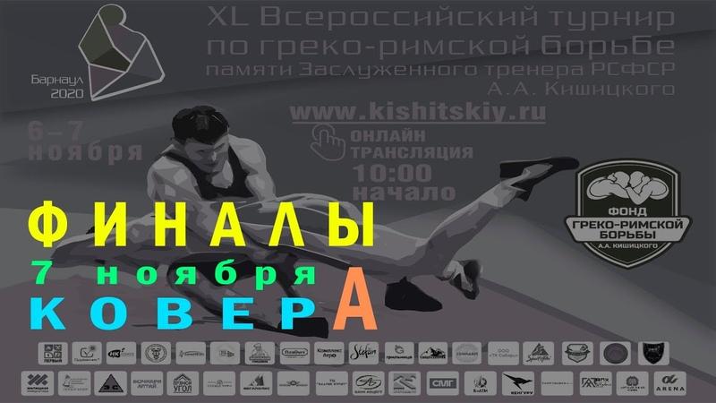 Финалы 40 ой турнир по Греко римской Борьбе памяти А А Кишицкого День 2 Ковер А