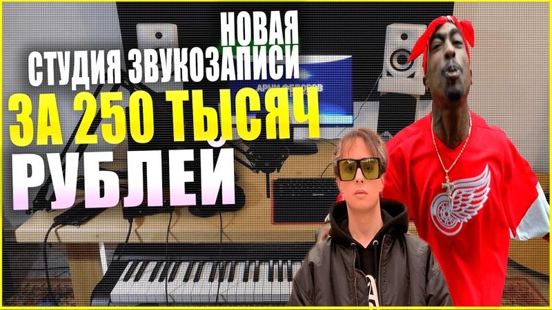 Новая СТУДИЯ ЗВУКОЗАПИСИ АРНИ ЗА 250 ТЫСЯЧ РУБЛЕЙ конкурс на песню