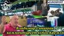 Владимир Синицын комментирует кубок Кремля. Лучший русскоязычный комментатор бильярда