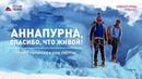 АННАПУРНА СПАСИБО ЧТО ЖИВОЙ. Документальный фильм об экспедиции на Аннапурну, 8091 м, без кислорода.