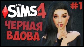 ПЕРВЫЙ ДЕНЬ-ПЕРВАЯ СМЕРТЬ! - The Sims 4 Челлендж - Черная Вдова