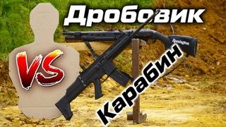 Боевой дробовик VS Карабин. Какое оружие лучше?