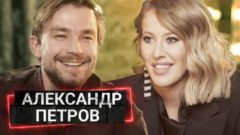 САША ПЕТРОВ как отказал Серебренникову ревновал к Козловскому и полюбил Бастрыкина