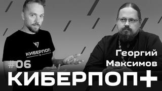 Киберпоп + о.Георгий Максимов: снятие сана Андреем Конаносом
