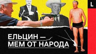 Как Борис Ельцин стал первым мем-президентом России