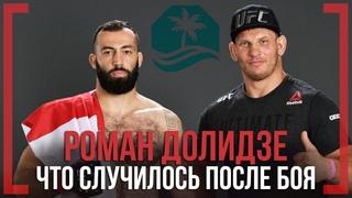Что СЛУЧИЛОСЬ после боя с ХАДИСОМ ИБРАГИМОВЫМ - Роман Долидзе - Дебют на UFC FN 172