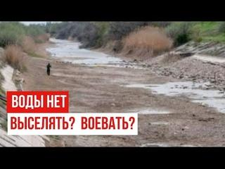 Или выселять, или воевать Решение водного кризиса Крыма, Хакеры из РФ и топливный трубопровод США