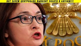 Набиуллина вывозит золотой запас в Европу!? Тотальное ограбление россиян!