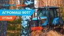 ОТЗЫВ I Гусеничный трактор АГРОМАШ 90ТГ для лесных хозяйств