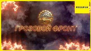 Летний ивент 2021  ИВЕНТ на ГК «Грозовой фронт»