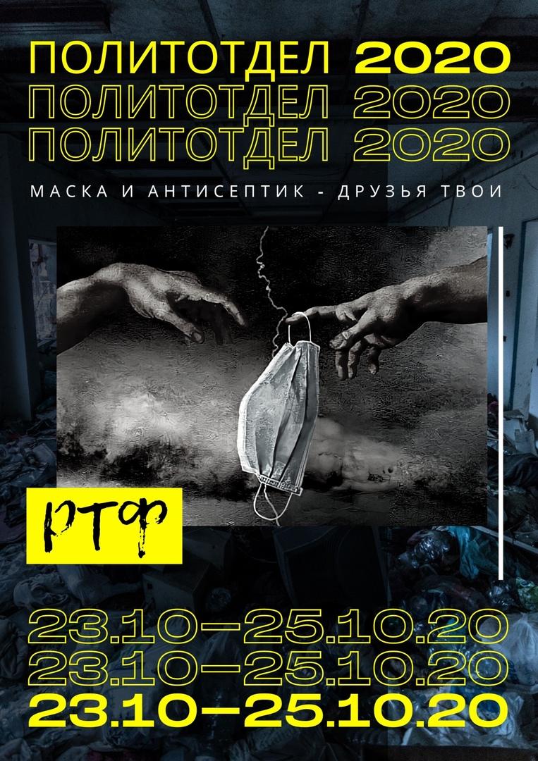 Афиша Омск Остаться в живых 2020