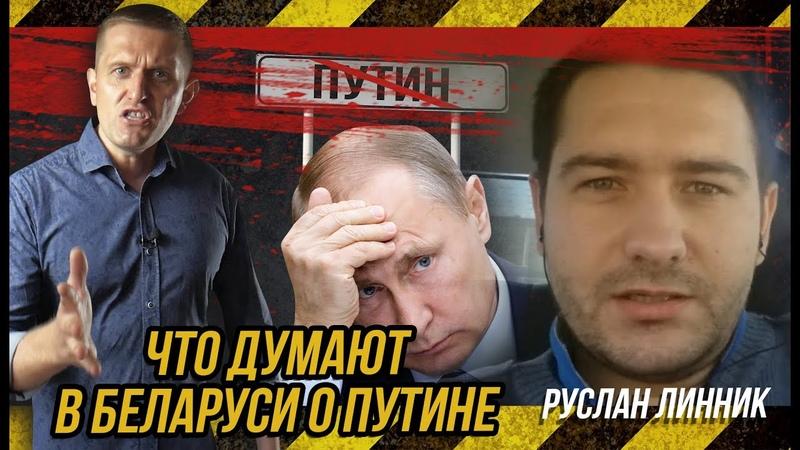 Что думают в Беларуси о Путине Бычковский Линник