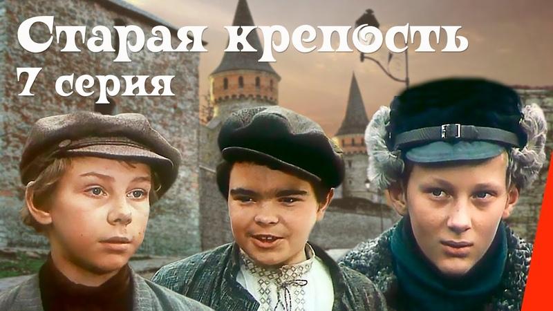 Старая крепость 7 серия 1973 мини сериал