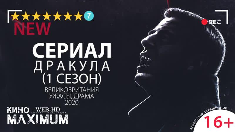 Кино Дракула 1 сезон 2020 Maximum