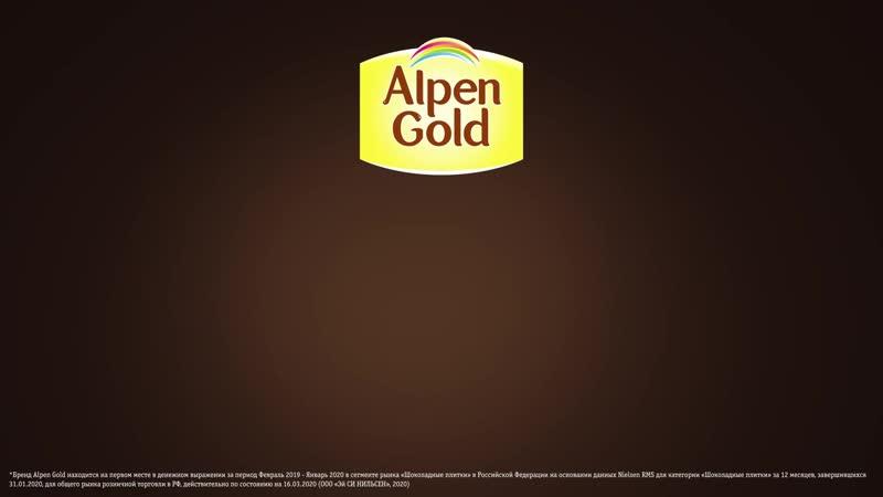 Попробуй тёмный Alpen Gold