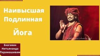 Демистификация - Наивысшая Подлинная Йога Источника - Нитьянанда Йога Паддхати(Документальный)