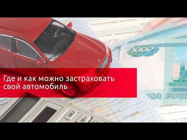 Как выбрать страховую компанию для страхования автомобиля
