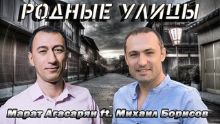 Родные улицы - Михаил Борисов ft. Марат Агасарян
