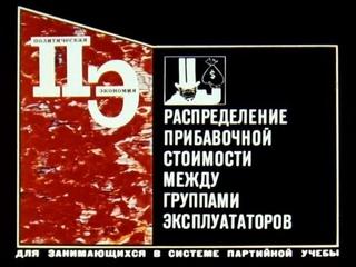 Распределение прибавочной стоимости между группами эксплуататоров. Студия Диафильм, 1972 г.