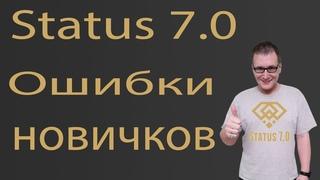 Status 7.0  Ошибки новичков  #status7tochka0