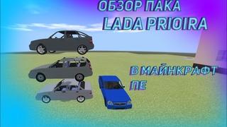Обзор пака Лада Приора в Майнкрафт Пе
