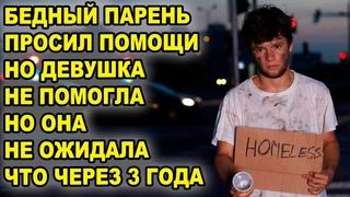 Бедный парень просил помощи, но богатая девушка ему не помогла, она не ожидала что через 3 года...