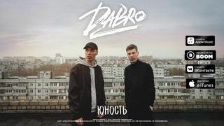 Dabro - Юность (премьера песни, 2020)   Звук поставим на всю