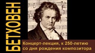 Концерт-лекция к 250-летию со дня рождения Людвига ван Бетховена