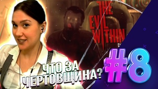 Let's Play   The Evil Within #8   Что за чертовщина?