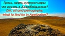 Что смотреть в Азербайджане? Грязь, вулканы, нефть и петроглифы в Гобустане. Смотрим с TulenTravel