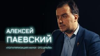 Популяризатор науки Алексей Паевский о научной журналистике, любимых книгах и детских мечтах