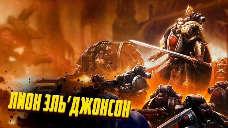 Кто такой Лев Эль Джонсон Темные Ангелы времен Ереси Хоруса Warhammer 40000