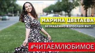 """#ЧитаемЛюбимое Марина Цветаева """"Безнадёжно- взрослый Вы?.."""""""