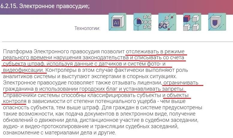 Оплата лицом и личный контроль пассажиров: московское метро становится оплотом «умного» биометрического концлагеря, изображение №5