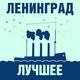 ░▒▓█►НАШЕ Радио - Ленинград - Мне бы в небо ..::: Музыка для твоей машины/Музыка в машину :::..