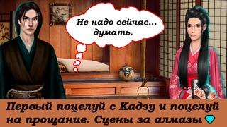 """Первый поцелуй с Кадзу и его """"возврат"""" от Мэй. Сцены за алмазы💎 Клуб романтики"""