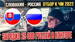 ЗАРЯДИЛ 25 000 РУБЛЕЙ В НАЗЕМНОЙ!СЛОВАКИЯ-РОССИЯ, ОТБОР К ЧМ 2022, ПРОГНОЗ ДЕДА ФУТБОЛА, ТОЧНЫЙ СЧЁТ