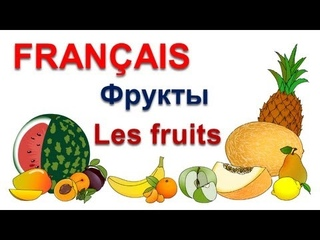 Русско-французский видеословарь для детей: ФРУКТЫ. Учимся читать по-французски. Французский язык