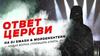 ОТВЕТ ЦЕРКВИ на DJ Smash & MORGENSHTERN - Новая Волна (Премьера Клипа, 2021)